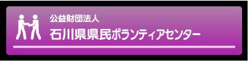 公益財団法人 石川県県民ボランティアセンター